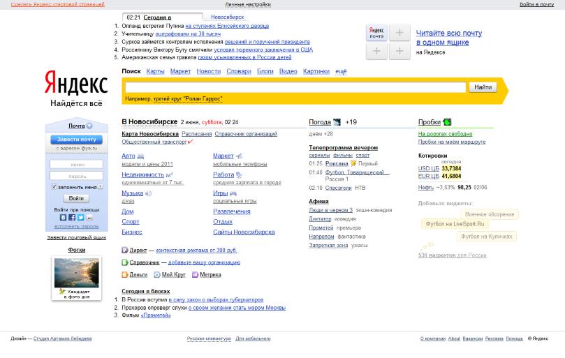Продвижение сайта агентства недвижимости в поисковых системах